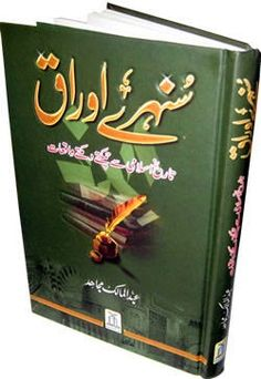 Free download or read online Sunehray auraq Islamic history book by Abdul Malik Mujahid. a good collection of interesting stories from Islamic history.