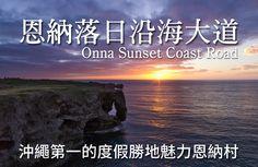 沖繩旅遊書【來來琉球】日本沖繩自由行觀光優惠券線上雜誌