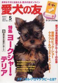 愛犬の友 2011年5月号