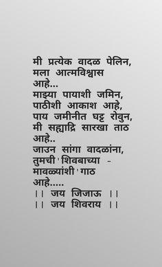 I bookmarked sivabaca going . Shivaji Maharaj Quotes, Shivaji Maharaj Painting, Shivaji Maharaj Hd Wallpaper, Birthday Background Images, Shiva Photos, Marathi Poems, Marathi Status, Shiva Wallpaper, Motivational Quotes