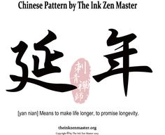 chinese tattoo - 延年 Chinese Tattoos by The Ink Zen Master (Translate, Design, Patterns)   See Our articles and introductions on TheInkZenMaster.org    $5 takes your Chinese tattoo problem theinkzenmaster.org/get-your-exclusive-chinese-tattoo.html  #ChineseTattoo #TattooIdeas #inked #ink #Art
