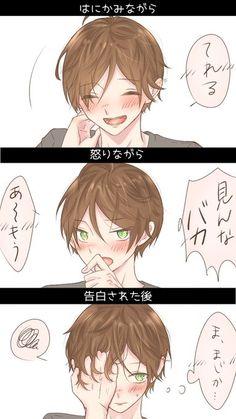 チロル (@yaba23sora) さんの漫画 | 8作目 | ツイコミ(仮) Tsundere, Drawing Reference, Manhwa, Boy Or Girl, Kawaii, Drawings, Boys, Anime, Japanese Things