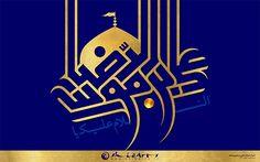 Shia Art Abdorasoul Yaghouti ,iran علی ابن موسی الرضا علیه السلام
