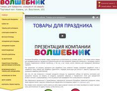 Сайт компании Волшебник: http://showlar.ru. Товары для праздника, подарочная упаковка, свадебные украшения.