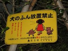 Funny sign from Japan... Take your dog & your poop home...
