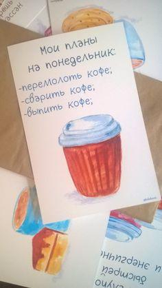 """Акварельная открытка """"Мои планы на понедельник"""" - стаканчик кофе. #postcards #watercolor #coffee #art #painting #акварель #открытки #рисование #кофе #фразы #фраза #открытка #арт #искусство #иллюстрация #illustration"""