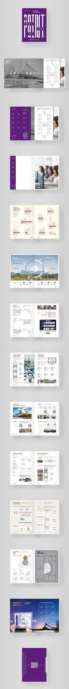 [브로슈어 디자인] 국립 세종도서관 정책정보 서비스 POINT 브로슈어 제작 : 네이버 블로그 Book Design, App Design, Layout Design, Design Art, Brochure Cover, Brochure Design, Editorial Layout, Editorial Design, Picture Albums
