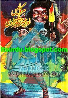 Hercules Aur Sabz Pari By Zaheer Ahmed Khalid, Fiction Stories For Kids, Urdu Stories, Urdu Novels, Hercules, Artworks, Pdf, Books, Free