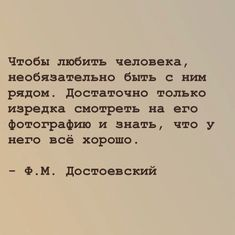 Russian Quotes, Quote Aesthetic, My Mood, Self Improvement, Great Quotes, Cool Words, Philosophy, Poems, Romantic