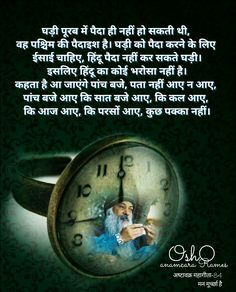 Osho Love, Hindi Quotes, Jay, Spirituality, Thoughts, Tanks