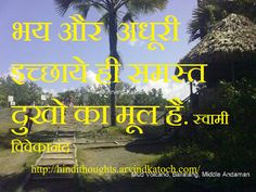 Best of Hindi Thoughts and Quotes: Hindi Thought Picture Message on Fear/Unfulfilled Desires भय और अधूरी इच्छाये
