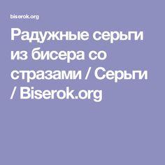 Радужные серьги из бисера со стразами / Серьги / Biserok.org