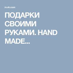 ПОДАРКИ СВОИМИ РУКАМИ. HAND MADE...