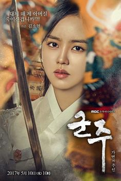 김소현 The Emperor: Owner of the Mask (Hangul: 군주-가면의 주인; RR: Gunju - Gamyeon-ui ju-in; lit. Ruler - Master of the Mask) is South Korean television series. It airs on MBC.