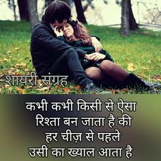 images hi images shayari 2016 hindi sad love shayari with images