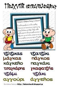 κοντα στο τζακι Dyslexia, Education, Comics, Greek, Home Decor, Decoration Home, Room Decor, Cartoons, Onderwijs