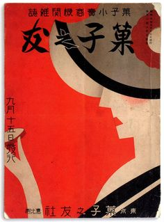 Vintage Japanese Book Cover Designs 1910-40