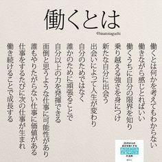 タグチヒサト(@taguchi_h)さん | Twitter / お仕事する事です。金儲けする事じゃない。人様のお役/社会のお役に立つ事です。世の中のお役に立つ事です。いっぱい種類の有る, 社会を支える歯車のうちの一つを荷う事です。もう, ありがとうでいっぱいです。