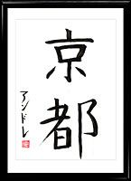 Learn about the Japanese art of shodo (Japanese calligraphy)