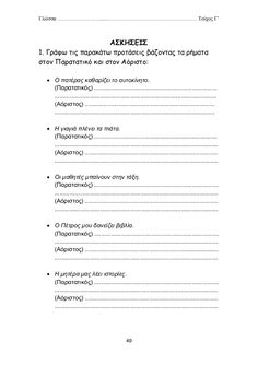 β΄ δημοτικού γλώσσα γ΄ τεύχος Grammar Worksheets, Home Schooling, Teaching Tips, Speech Therapy, Activities For Kids, Education, Speech Pathology, Speech Language Therapy, Speech Language Pathology