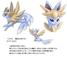 Pokemon Generation 6 - Eeveelution
