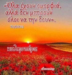 Greek Quotes, Good Night, Wisdom, Words, Movies, Movie Posters, Menu, Facebook, Google