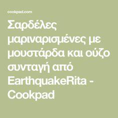 Σαρδέλες μαριναρισμένες με μουστάρδα και ούζο συνταγή από EarthquakeRita - Cookpad