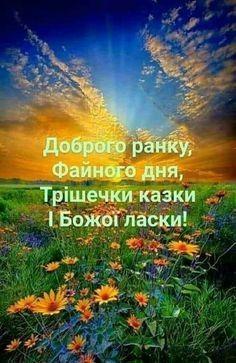 Good Night, Good Day, Good Morning, Wish, Congratulations, Happy Birthday, Positivity, Humor, Words