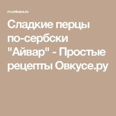 """Сладкие перцы по-сербски """"Айвар"""" - Простые рецепты Овкусе.ру"""