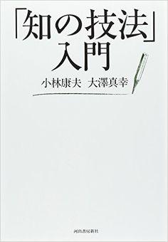 Amazon.co.jp: 「知の技法」入門: 小林 康夫, 大澤 真幸: 本