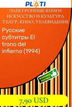 Русские субтитры El trono del infierno (1994) Электронные книги Искусство и культура Театр, кино, телевидение