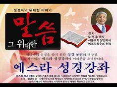 노우호 목사님 에스라 성경강좌 150 - 8 신명기 E08  Deuteronomy