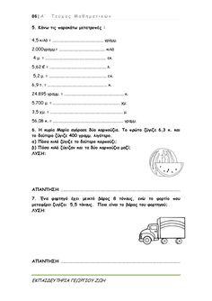 μαθηματικά δ΄ δημοτικού α΄τεύχος Home Schooling
