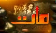 Maat -1st August 2014 Maat, which will replace the mature love story Zindagi Gulzar Hai will air at 8:00 PM slot starting July 19th, is the story of two sisters, Aiman and Saman who are poles apart. Aiman is generous and Saman is the mean sister who always tries to snatch whatever her sister has