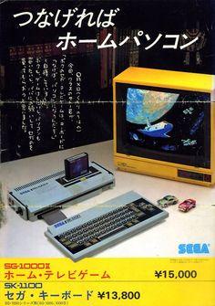 Sega SG-1000 II/SK-1100 - Japan Advertisement