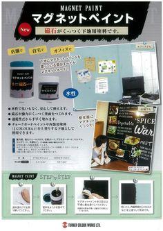 Amazon.co.jp: ターナー色彩 マグネットペイント 500ml: DIY・工具 Magnets, Spices, Spice