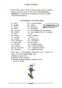 γλώσσα δ΄ δημοτικού α΄τεύχος Grammar, Projects To Try, Education, Words, School, Onderwijs, Learning, Horse