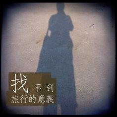 { 找不到 旅行的意義 }  Shot by: 文青相機