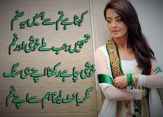 Urdu Poetry: Kehna hai tum se hamein / Love Poetry