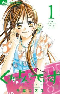 Crayon Days: cute manga that is has three chapters up on mangahere.com
