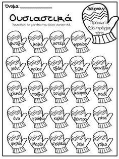 Στη Β' τάξη στο 9ο κεφάλαιο του βιβλίου της γλώσσας τα παιδιά έρχονται για πρώτη φορά σε επαφή με την κλίση των ουσιαστικών. Αλλά... Greek Language, Speech And Language, Educational Activities, Book Activities, Learn Greek, Shape Posters, Kids Homework, Grammar Worksheets, Language Activities