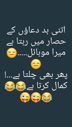 Kmaal krtha h bhi😂 Funny Quotes In Urdu, Urdu Funny Poetry, Cute Funny Quotes, Girly Quotes, Jokes Quotes, Best Urdu Poetry Images, Fun Quotes, Funny Mom Jokes, Funny Facts