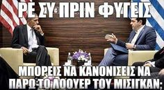 Funny Greek Quotes, Sarcastic Quotes, Funny Quotes, How To Be Likeable, Just Kidding, Puns, I Laughed, Jokes, Lol