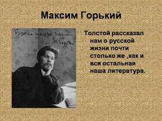 Книжная выставка «Человек всего человечества». Лев Толстой и Максим Горький»