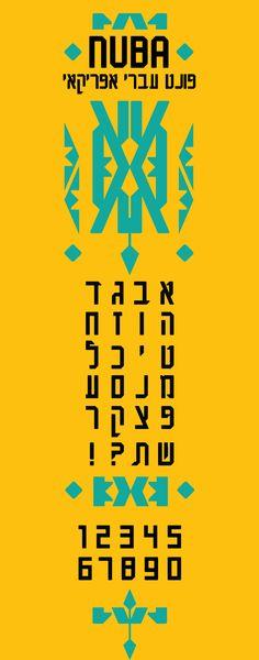 NUBA hebrew african font by Yonatan Ziv, via Behance