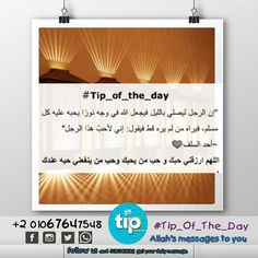 اللهم نور وجوهنا :)  #allah #tip_of_the_day #life #daily #sunan #teachings #islamic #posts #islam #holy #quran #good #manners #prophet #muhammad #muslims #smile #hope #jannah #paradise #quote #inspiration #ramadan  #رمضان #الله #الرسول #اسلام #قرآن #حديث #سنن #أمل #جنة