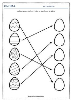 6 sheets discovering the world around the egg for kindergarten. Easter Activities For Kids, Easter Crafts For Kids, Preschool Activities, Diy For Kids, Easter Worksheets, Kindergarten Worksheets, Teaching Kids, Kids Learning, Easter Colouring
