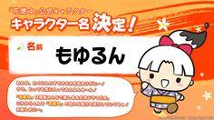 関連情報 | NHK大河ドラマ「花燃ゆ」hair Sanrio, Character Design, Style, Relationship, Swag, Outfits