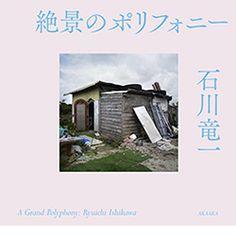 絶景のポリフォニー / A Grand Polyphony - AKAAKA