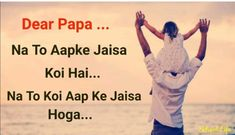 Love U Papa, Mom And Dad Quotes, Loving U, Dads, Memes, Movie Posters, Life, Film Poster, Fathers